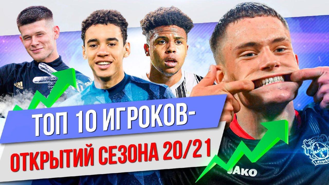 ТОП 10 Игроков-открытий сезона 20/21