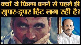 Baahubali 2 के बाद राइटर Vijayendra Prasad ने ये film लिखी है जो सब देखेंगे । Akshay Kumar