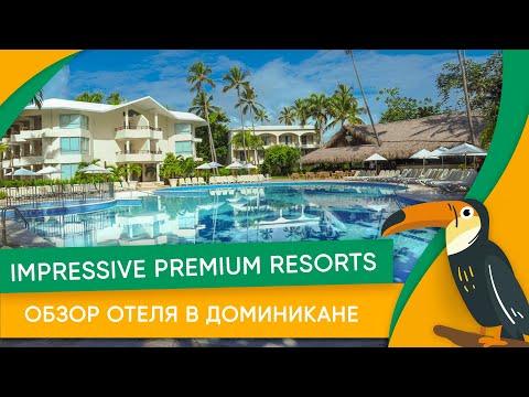 Курорт в Доминикане: обзор отеля в Доминикане Impressive Premium Resorts