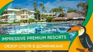impressive punta cana resort spa. самый НОВЫЙ обзор
