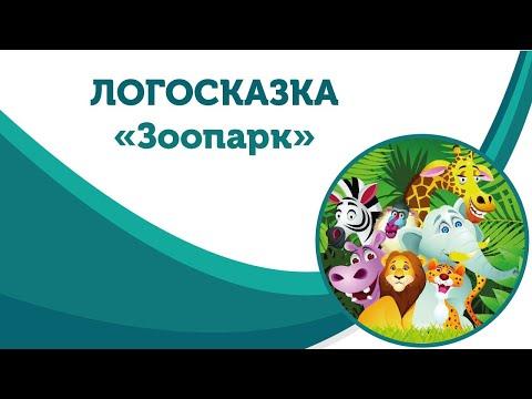 Логопедическая сказка «Зоопарк». Артикуляционная гимнастика.