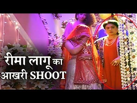 Reema Lagoo Last Episode Shoot | इसके बाद रीमा शूट नहीं कर सकीं | C4B