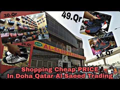 Shopping Cheap PRICE In Doha Qatar Al-Saeed Trading Centre(खरीदारी सस्ता  PRICE में दोहा कतर अल सईद)