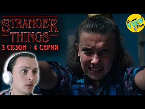 📺 ОЧЕНЬ СТРАННЫЕ ДЕЛА 3 Сезон 4 Серия - РЕАКЦИЯ / Stranger things Season 3 Episode 4 REACTION