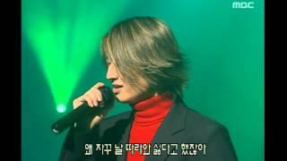 god - Lies, 지오디 - 거짓말, Music Camp 20001118