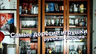 Самые дорогие игрушки - Русская версия