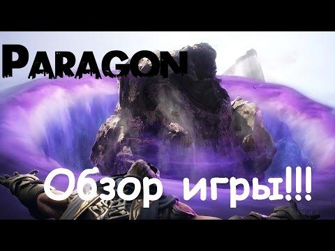 видео: paragon. ОБЗОР игра за Гидеона.