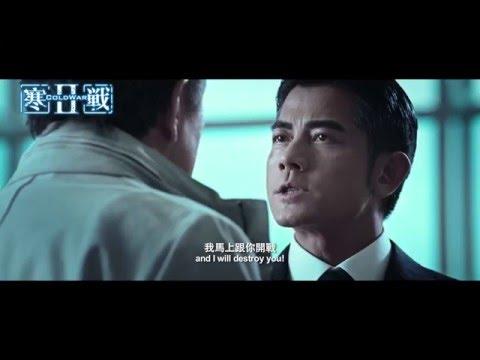 Cold War II 寒戰 II [HK Trailer 香港版預告]