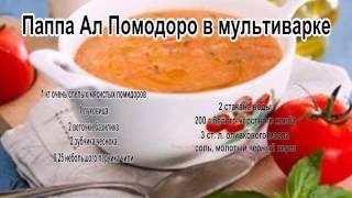 Вкусные супы фото.Паппа Ал Помодоро в мультиварке
