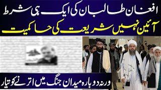 Aeen Nahi Shariat Ki Haakmiat By Orya Maqbool Jan   Harf E Raaz 17 Sep 2020