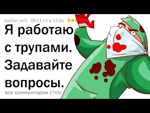 Я ПАТОЛОГОАНАТОМ ИЗ РОССИИ. ОТВЕЧУ НА ВОПРОСЫ.
