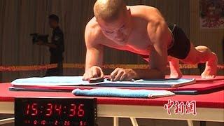 北京特警破平板支撑记录 / SWAT team member challenged world record in holding plank