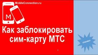 видео Как заблокировать сим карту МТС? 5 способов блокировки симки мтс!