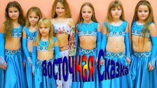 Восточная Сказка. Танцы.Девочки танцуют восточные танцы. Танец малеьктх принцес.