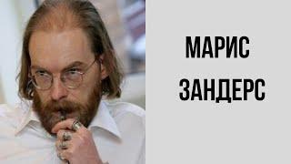 Утро на Балткоме – журналист и публицист Марис Зандерс