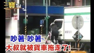 (司機爆氣)大叔吵著吵著就被貨車直接拖行帶走了!