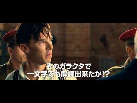 映画『イミテーション・ゲーム/エニグマと天才数学者の秘密』予告編