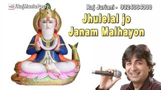 Cheti Chand Sindhi song | Jhulelal jo Janam  Malhayon | Lyrics in Description | Raj Juriani 196
