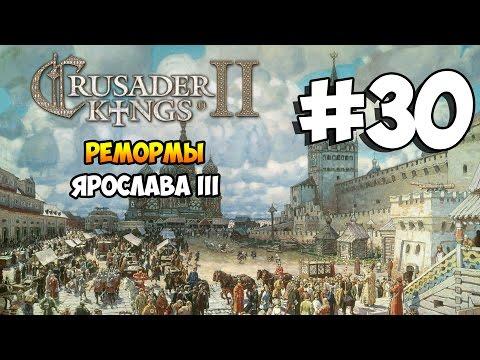 Crusader Kings 2: A Clash of Kings - СМЕРТЬ РОББА СТАРКА #1