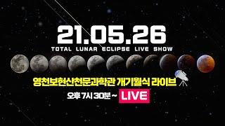 [2021.05.26] 영천보현산천문과학관 개기월식 라…
