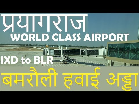 Inside बमरौली हवाई अड्डा | PRAYAGRAJ NEW AIRPORT TERMINAL | IXD to BLR | #prayagraj#airport