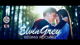 Смотреть клип Elvin Grey - Елама Ярсыма