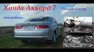 Хонда Аккорд 7. Полный осмотр автомобиля. #хонда #обзор