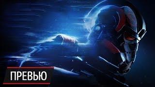 Превью Star Wars: Battlefront 2: еще больше войн