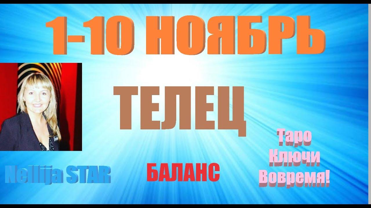 ТЕЛЕЦ | 1-10 НОЯБРЬ🔮ТАРО – РАСКЛАД ++ БОНУС | ВОПРОС – ОТВЕТ СЕЙЧАС | PICTORIAL KEY TARO❤️БАЛАНС