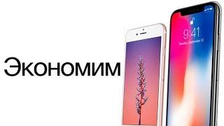 Покупаем iPhone X в США