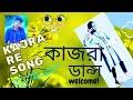 Kajra re full song bunty aur babli nikunjo shuvonita mp4 video mp3