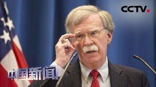 [中国新闻] 美媒称白宫释放对话意愿 伊朗外长扎里夫:哪有什么电话号码?| CCTV中文国际