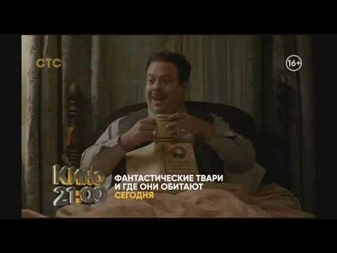 Анонсы СТС (21.04.2019)