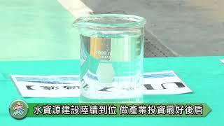 陳其邁市長陪同總統視察鳳山水資源中心 高雄市多元供水穩定水情 做產業投資最好後盾
