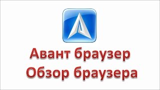 авант браузер  Обзор браузера