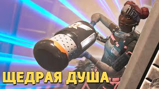 Щедрая душа /Apex Legends