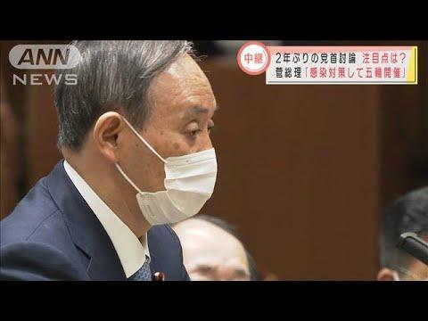 2年ぶりの党首討論噛み合のイメージ画像