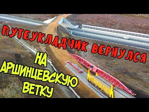 Крымский мост(октябрь 2019)Путеукладчик работает на Аршинцевской ветке.На МОСТУ укладывают кабели.