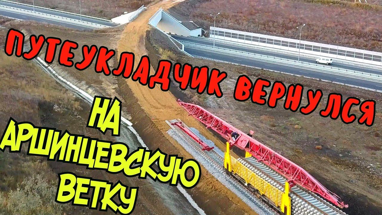 Крымский мост(31.10.2019)Путеукладчик работает на Аршинцевской ветке.На МОСТУ укладывают кабели.