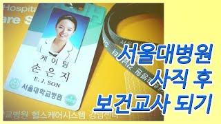 서울대학교병원 간호사 사직 후 보건교사 되기 : 중학교…