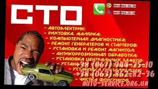 видео Цены на ремонт кузова и покраску авто на СТО в Киеве