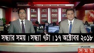 সন্ধ্যার সময় | সন্ধ্যা ৭টা | ১৭ অক্টোবর ২০১৮ | Somoy tv bulletin 7pm | Latest Bangladesh News