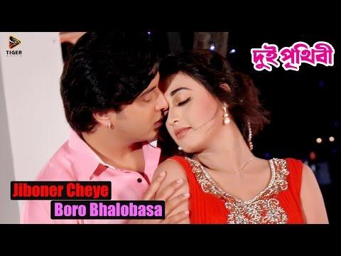 Jiboner Cheye Boro Bhalobasa   Dui Prithibi (2015)   Bengali Movie Song   Shakib Khan   Ahona