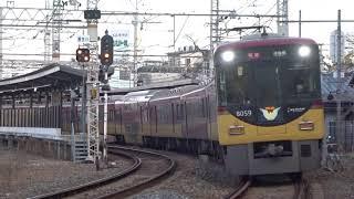 【京阪の看板形式】京阪8000系8009編成 八幡下手踏切通過