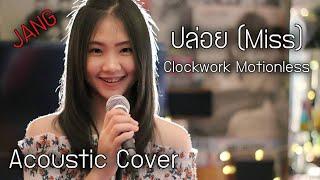 ปล่อย | Clockwork Motionless Acoustic Cover By แจง & ZaadOat