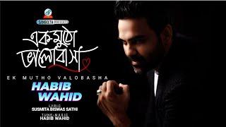habib wahid ek mutho bhalobasha album bolchhi tomake sangeeta