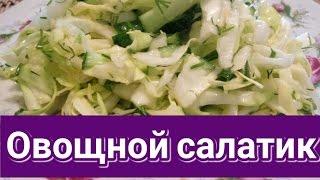 Овощной салат из молодой капусты. Рецепт легкого салата заправленного маслом и лимоном