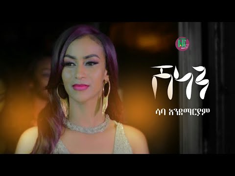 Nati TV - Saba Andemariam | Shenen {ሽነን} - New Eritrean Music 2020 [Official Video]