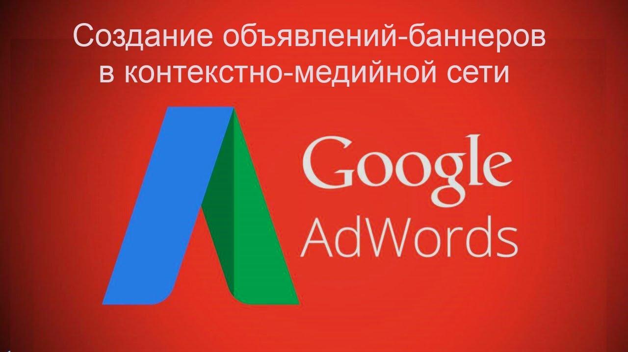 Создание объявлений для инфобизнеса в контекстно-медийной сети Google AdWords