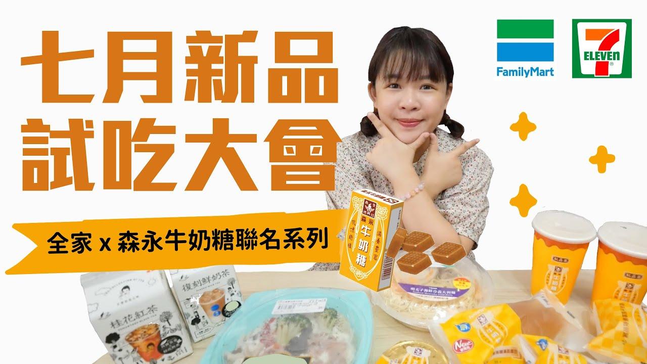 超商七月新品試吃大會!森永牛奶糖聯名系列❤︎古娃娃WawaKu